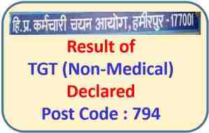 HPSSC TGT Non-Medical Post Code-794 Result Out