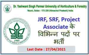 Dr. YSP University Nauni Solan Recruitment 2021