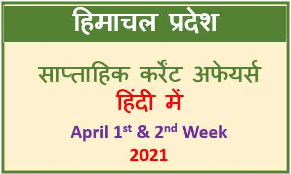 Himachal Pradesh (HP) Current Affairs (April 1st & 2nd Week)