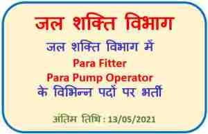 Read more about the article IPH Recruitment 2021 – JSD Dharampur Bharari Fitter & Pump Operator Posts