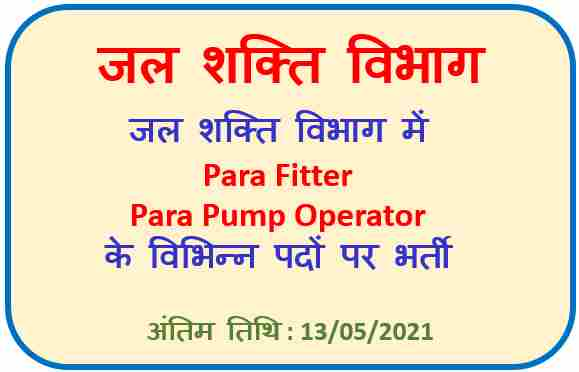 IPH Recruitment 2021 – JSD Dharampur Bharari Fitter & Pump Operator Posts