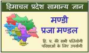 Read more about the article Mandi Praja Mandal | मण्डी प्रजामण्डल