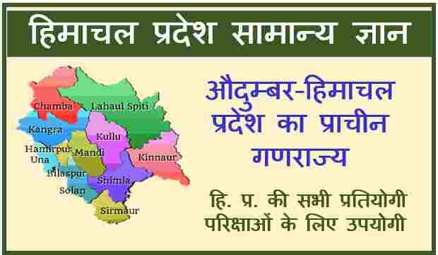 Read more about the article Audumbar Ganrajya | औदुम्बर गणराज्य – हिमाचल प्रदेश का प्राचीन गणराज्य