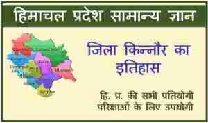 Read more about the article History of District Kinnaur HP   जिला किन्नौर का इतिहास