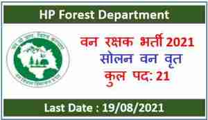 Read more about the article HP Forest Guard Recruitment 2021 –  Forest Circle Solan
