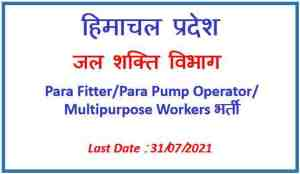 Read more about the article HP IPH Recruitment 2021 – JSD Sunni Shimla Pump Operator, Fitter & other Posts