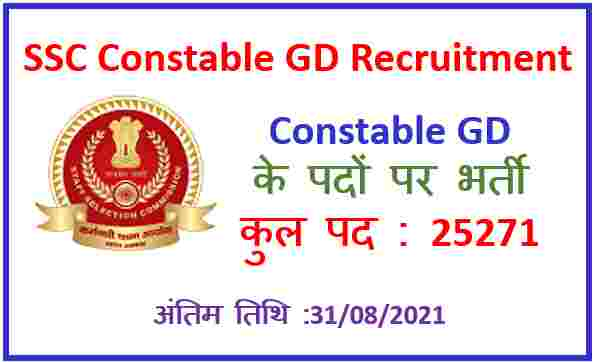 Read more about the article SSC Constable GD Recruitment 2021 : Apply Online for 25271 Posts