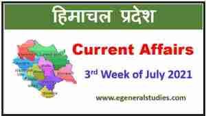 Read more about the article HP Current Affairs (3rd Week of July 2021)