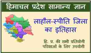 Read more about the article History of Lahaul-Spiti – Himachal Pradesh   लाहौल-स्पीति का इतिहास