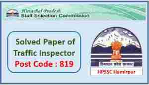 Read more about the article Solved Paper of Traffic Inspector Post Code 819 – HPSSC Hamirpur