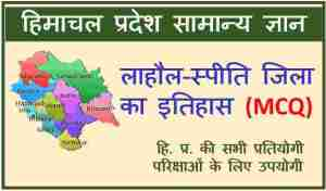 Read more about the article HP GK in Hindi | History of Lahaul Spiti (MCQ)