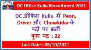 Read more about the article DC Office Kullu Recruitment 2021- Peon, Driver & Chowkidar Posts