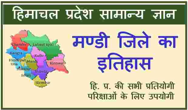 Read more about the article Brief History of District Mandi-Himachal Pradesh   जिला मंडी का इतिहास