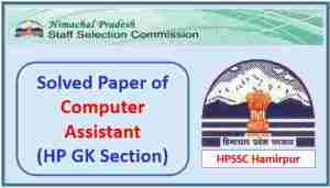 Read more about the article Solved Paper of Computer Assistant – HP GK Section