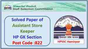 Read more about the article Solved Paper of Assistant Store Keeper (HP GK Section)