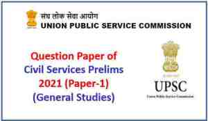 Read more about the article UPSC Civil Services Preliminary Exam Paper 2021 Pdf (General Studies)