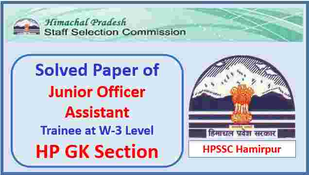 Read more about the article Solved Paper Junior Officer Assistant-Trainee At W-3 Level (HP GK Section)
