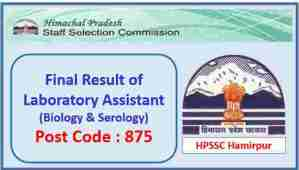 Read more about the article HPSSC Laboratory Assistant (Biology & Serology) Post Code 875 Final Result