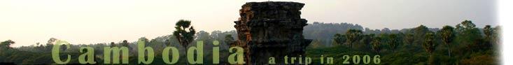 柬埔寨 -- 暹粒吳哥窟之旅