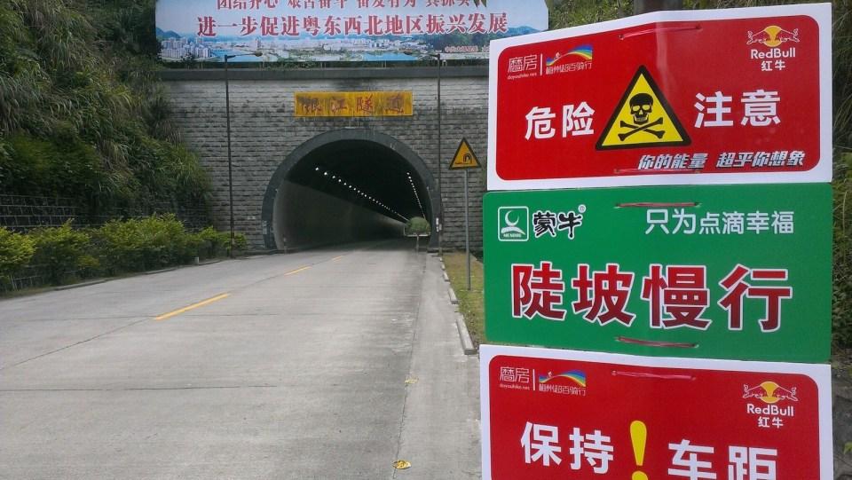 第二條隧道:銀川隧道。