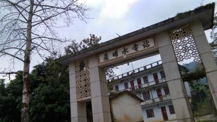 麻埔水電站