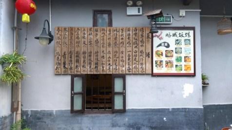 城裏著名食肆,價錢公道,食物一流。