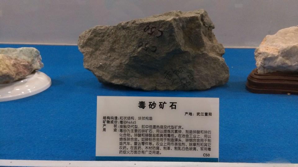 毒砂 -- 礦洞內見之避之則吉!