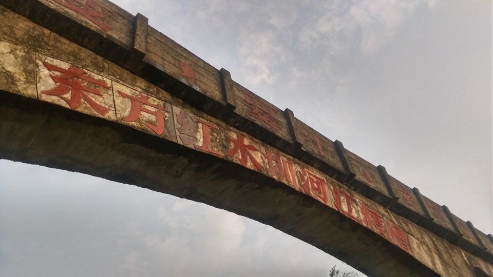 渡槽的建築背景,加上槽上口號,反映當時政治和民眾生活情況。