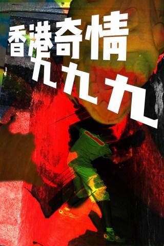 香港奇情-2-cover