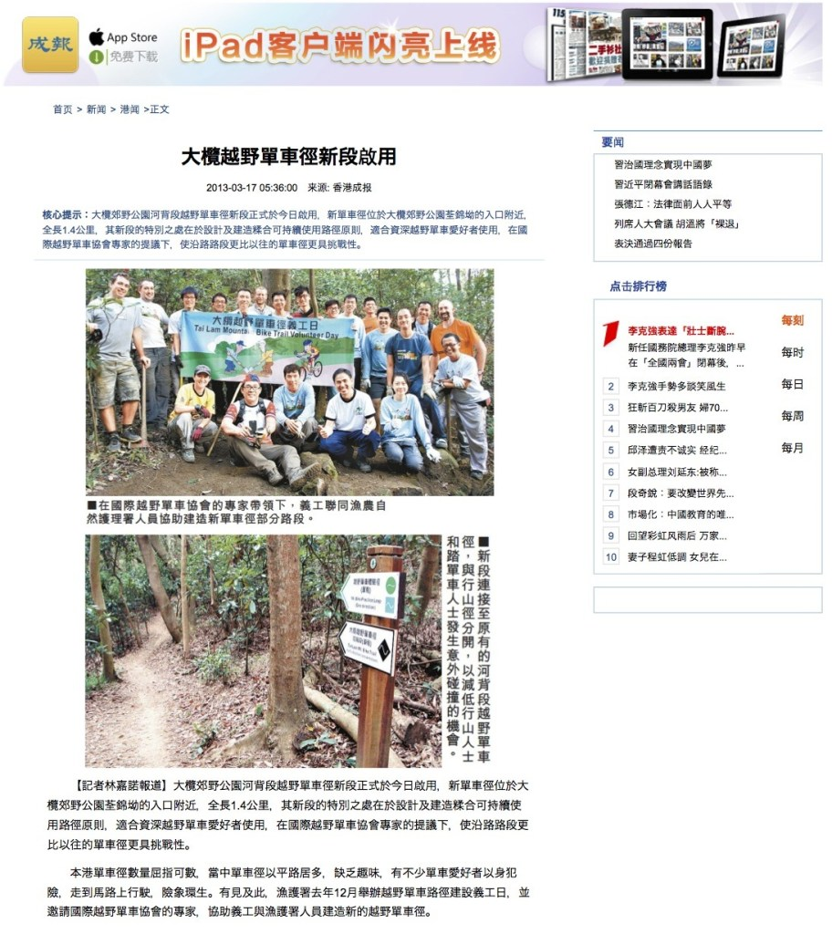 開幕當日,香港主要報章均有報導。(成報網)