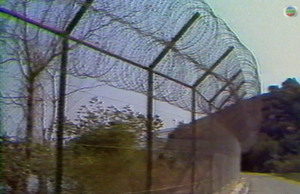 禁區鐵絲網。