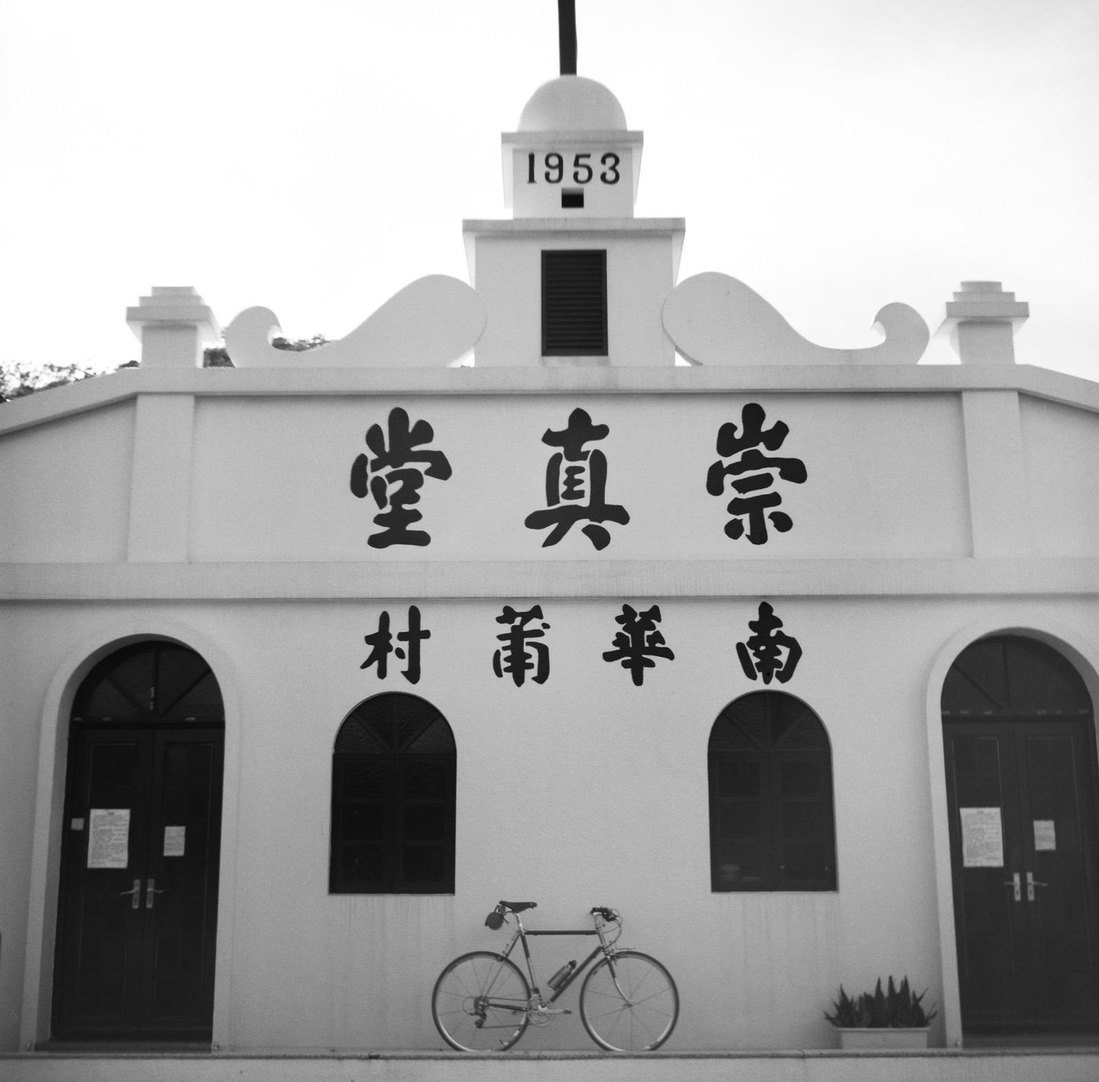 南華莆崇真堂。