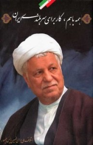 Blast from the Past: Thoughts on Rafsanjani's 2005 Campaign