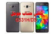 تخطي حساب جوجل لهاتف Samsung Galaxy Grand Prime G531H/DS