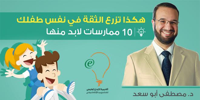 كتيب هكذا تزرع الثقة في نفس طفلك للدكتور مصطفى أبو سعد (1)