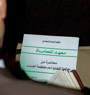معهد محاماة مصر