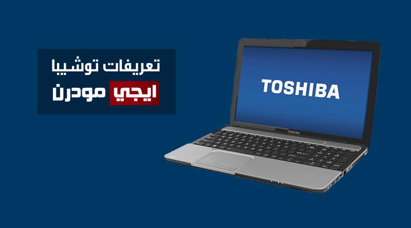 تحميل تعريفات لاب توب توشيبا Toshiba الأصلية