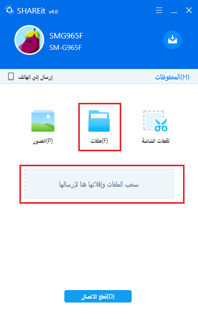 ارسال الملفات من الكمبيوتر الى الموبايل بدون كابل