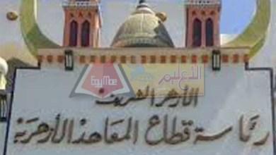 Photo of ننشر ضوابط إعادة القيد بمعاهد الثانوية الأزهرية 2016 / 2017