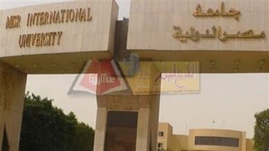 Photo of جامعة مصر الدولية : لا زيادة بمصروفات كليات الجامعة العام المقبل 2016 / 2017