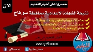 Photo of ننشر أوائل الشهادة الإعدادية بسوهاج
