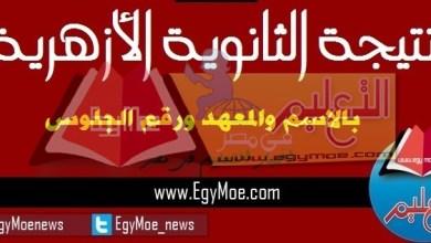 Photo of بالاسم ورقم الجلوس والمعهد .. ننشر نتيجة الثانوية الأزهرية 2017