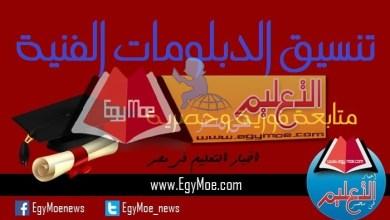 Photo of التعليم العالي : 123 ألف طالب وطالبة سجلوا رغباتهم بتنسيق الدبلومات الفنية