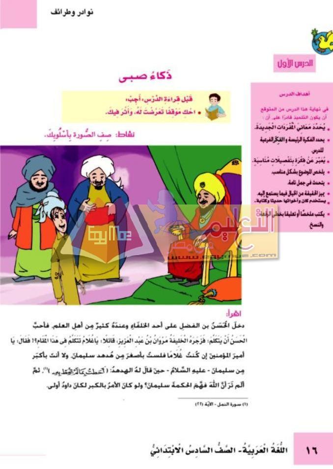 التعليم تحذف مروان بن عبدالعزيز من درس ذكاء صبي بسبب