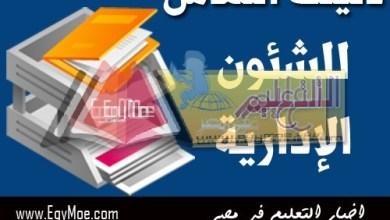 Photo of إعرف حقك … تعرف على نوع الأجازة الممنوحة أيام الامتحانات