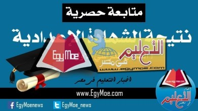 Photo of تعليم الإسكندرية تعلن موعد نتيجة الشهادة الإعدادية