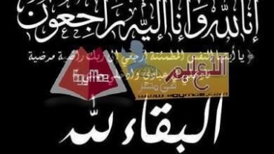 """Photo of ننشر نتيجة تحقيق الوزارة في وفاة طالبة """"السرطان"""" بالشهادة الإعدادية ببني سويف"""