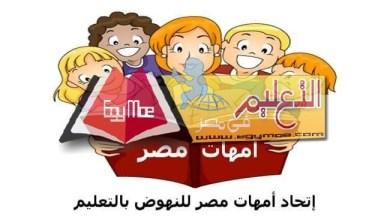 "Photo of ""أمهات مصر للنهوض بالتعليم"": تأخر استلام كتب الرياضة والعلوم والدراسات بأغلب المدارس"