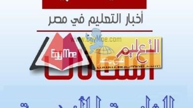 Photo of قطاع المعاهد الأزهرية : توزيع استمارات الثانوية الأسبوع المقبل وتعديل جدول الامتحانات