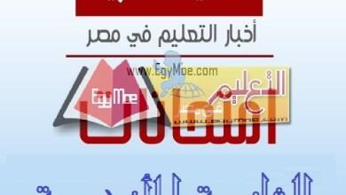 Photo of ننشر جدول امتحانات الثانوية الأزهرية 2019